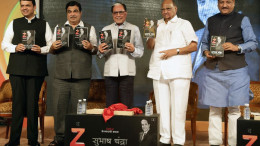 L-R: Devendra Fadnavis, Nitin Gadkari, Dr. Subhash Chandra, Sharad Pawar and  Prithviraj Chavan, The Marathi edition of Dr. Subhash Chandra's autobiography 'The Z Factor - My Journey as the Wrong Man at the Right Time' is available at all leading bookstores and on e-commerce sites - Flipkart and Amazon India, from March 3, 2017 onwards, in Mumbai - photo by GNI